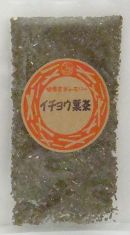イチョウ葉茶 20g【メール便対応可 送料190円】
