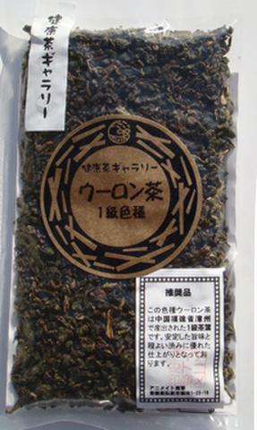 ウーロン茶1級色種 100g【メール便対応可 送料250円】