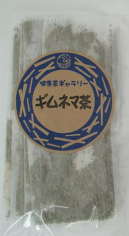 ギムネマ茶 10袋【メール便対応可 送料190円】
