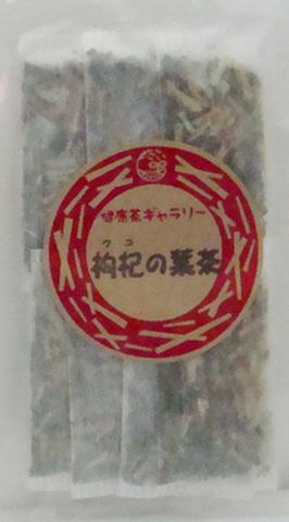 枸杞(クコ)の葉茶 7袋【メール便対応可 送料190円】