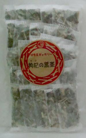 枸杞(クコ)の葉茶 20袋【メール便対応可 送料250円】