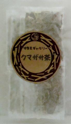 クマザサ茶 8袋【メール便対応可 送料190円】