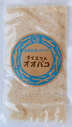 ダイエットオオバコ 20g【メール便対応可 送料190円】