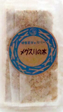 メグスリの木 4袋【メール便対応可 送料250円】