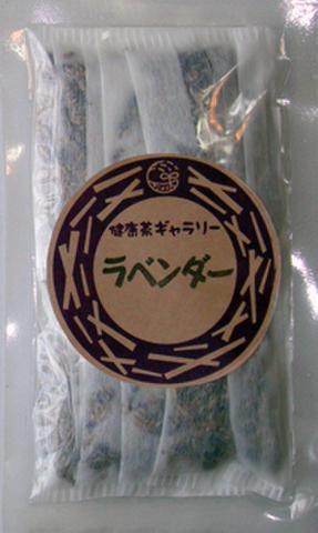 ラベンダー 8袋【メール便対応可 送料190円】