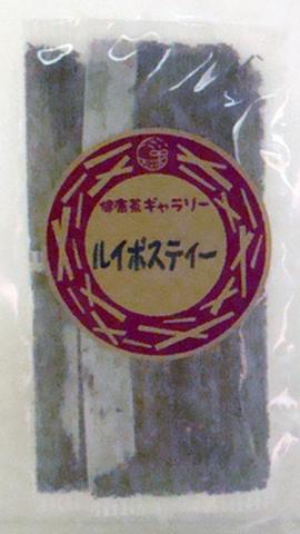 ルイボスティー 4袋【メール便対応可 送料190円】