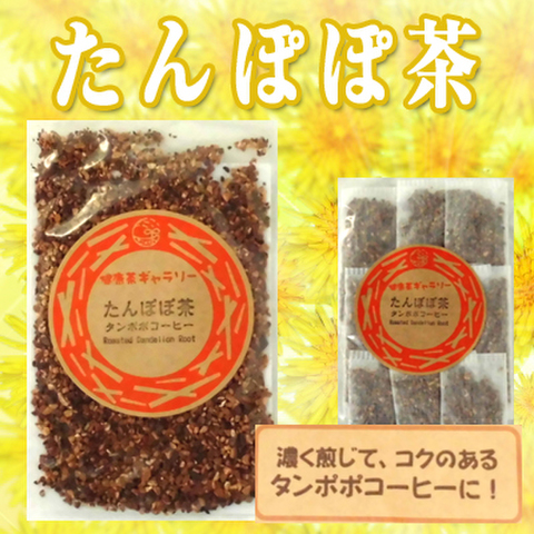 たんぽぽ茶 3袋(5g×3)【メール便対応可 送料250円】