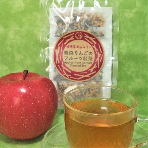 青森りんごのフルーツ紅茶 3袋(5g×3)【メール便対応可 送料250円】