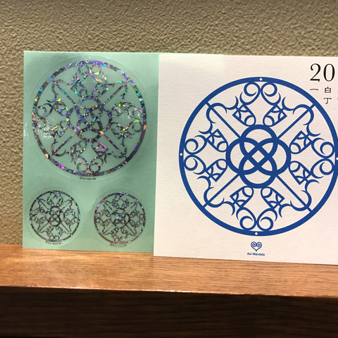 2017年一白水星丁酉カレンダー&シールセット