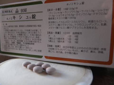ホノミ漢方薬  キシュ錠(葛根湯)