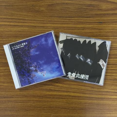 初代 青空応援団 応援歌集CD