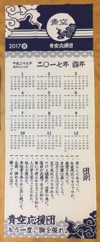 「2017年カレンダー」手ぬぐい