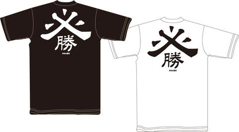 ロングTシャツ「必勝」
