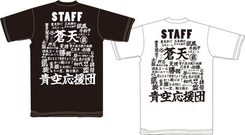 ロングTシャツ「STAFF」