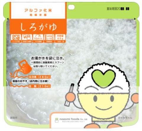 アルファ化米「白粥」