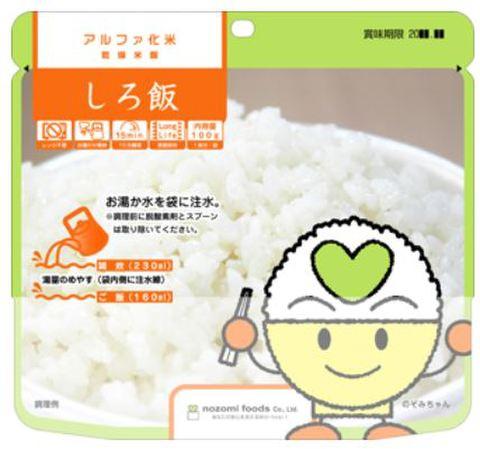 アルファ化米「白飯」