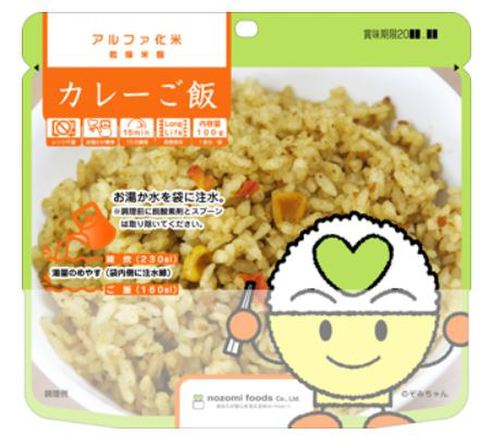 アルファ化米「カレーご飯」