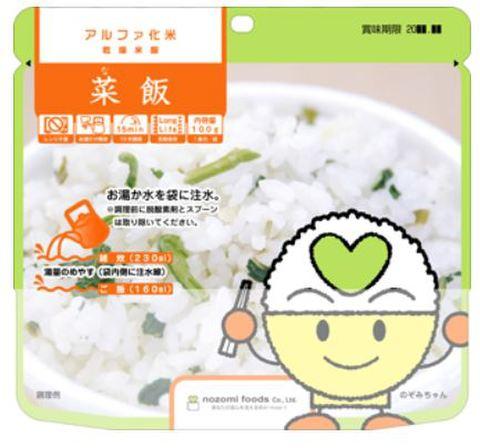 アルファ化米「菜飯」