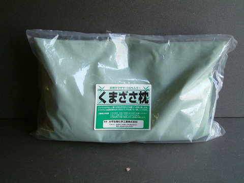 【087】熊笹 枕