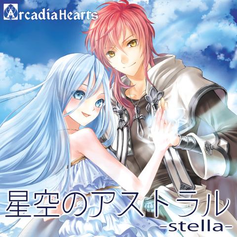 星空のアストラル-stella- (8thSingle)