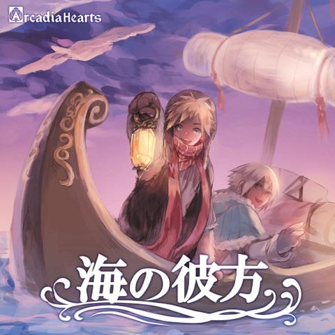 海の彼方 (7thSingle )