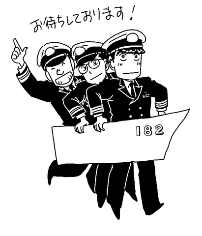 三羽烏メモ帳