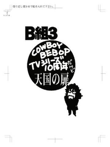 B組(3)