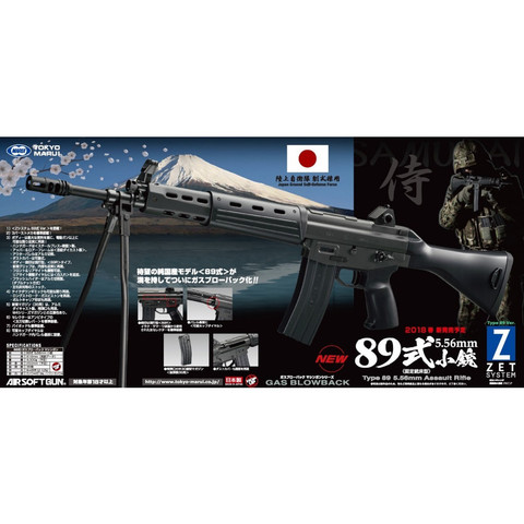 【予約商品】東京マルイ 89式小銃 リアルガスブローバック   三次ロット予約