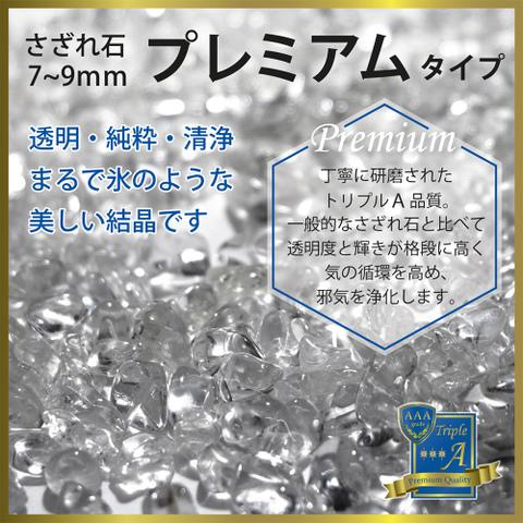 浄化用 AAAランク天然水晶 さざれ石 (プレミアム) 5mm~7mmサイズ 100グラム