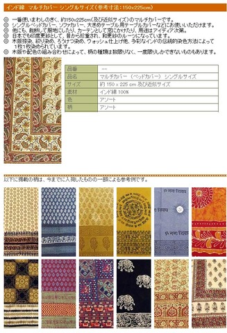 インドマルチカバー150×220(10枚セット)