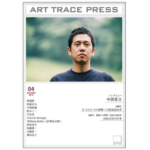 ART TRACE PRESS 04