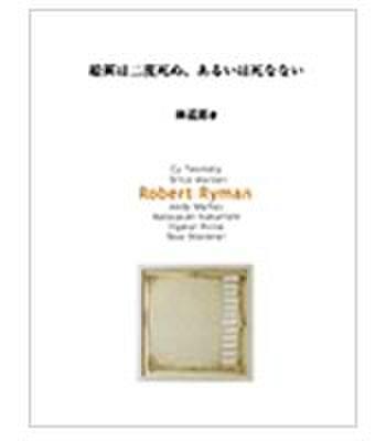 絵画は二度死ぬ、あるいは死なない 第3集: Robert Ryman ロバート・ライマン