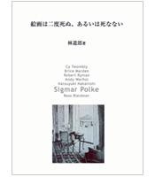 絵画は二度死ぬ、あるいは死なない 第6集: Sigmar Polke ジグマー・ポルケ