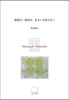 絵画は二度死ぬ、あるいは死なない 第5集: Natsuyuki Nakanishi 中西夏之