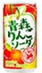 青森りんごソーダ190g缶(30本入)