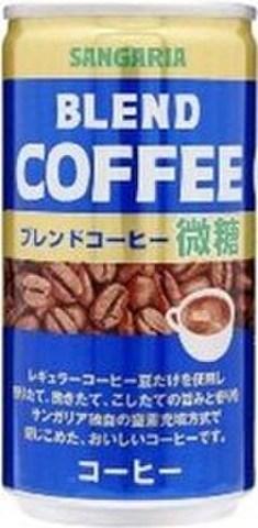 ブレンドコーヒー微糖 185g缶(30本入)