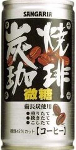 炭焼珈琲微糖 190g缶(30本入)