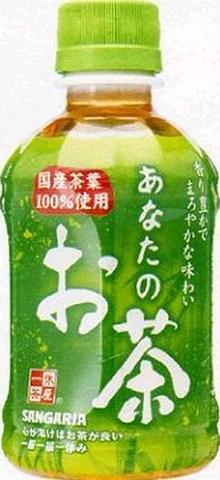 あなたのお茶 280mlPET(24本入)