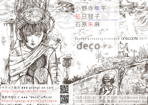 """""""deco"""" 10/28東京公演 前売チケット"""