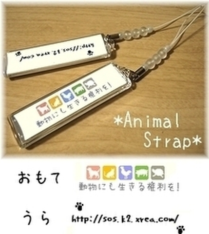 AnimalRightsストラップ
