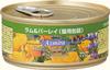 Azmira (アズミラ) ラム&バーレイ 猫用缶詰 156g(S)