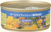 Azmira (アズミラ) オーシャンフィッシュ  猫用缶詰 156g(S)