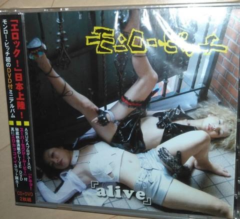 DVD付きCD alive (モンロー・ビッチ)