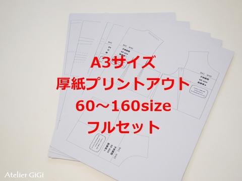 子供原型/A3厚紙プリントアウト・フルセット