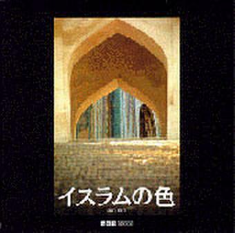 写真集「イスラムの色」