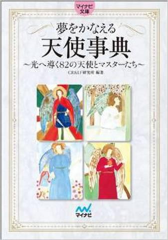 夢をかなえる 天使事典(文庫)