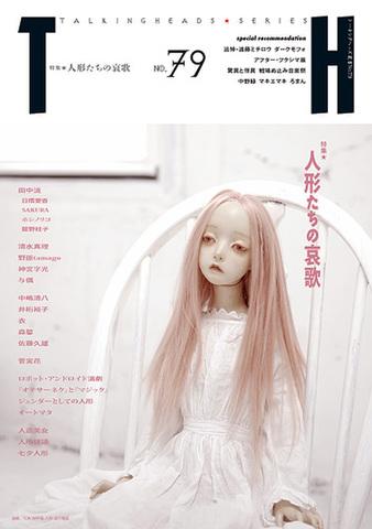 TH No.79「人形たちの哀歌」