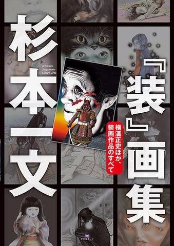 「杉本一文『装』画集〜横溝正史ほか、装画作品のすべて」