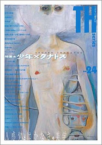 TH No.24「少年×タナトス」