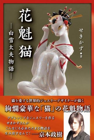 せきかず「花魁猫―白雪太夫物語―」